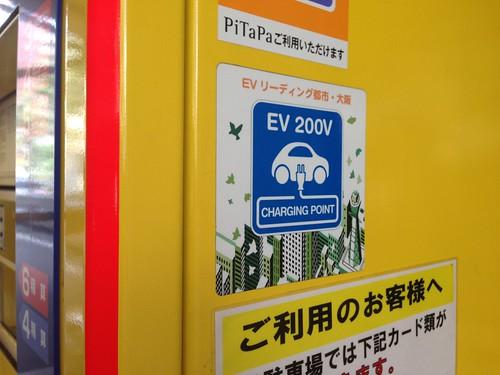 大阪府立立体駐車場 電気自動車用EV充電設備があります。