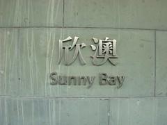 076 Metrostation Sunny Bay
