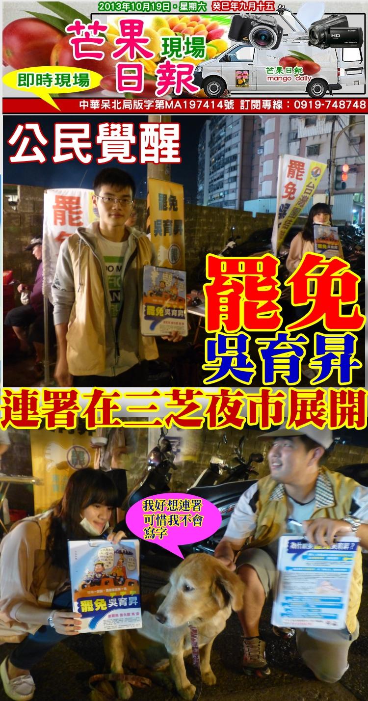 131020芒果日報--即時新聞--罷免藍委吳育昇,三芝夜市辦連署