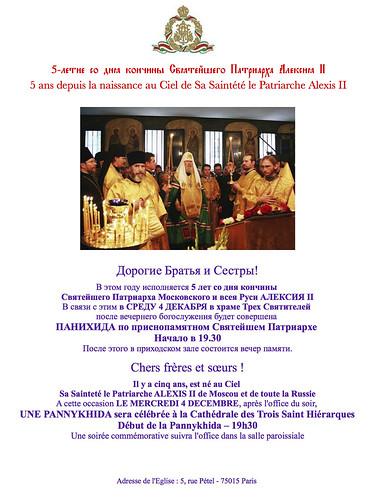 affiche patriarche 2013