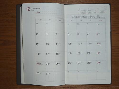 2014 W's Diary 和田裕美の営業手帳 2014 月間スケジュール