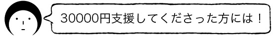 フキダシ-30000