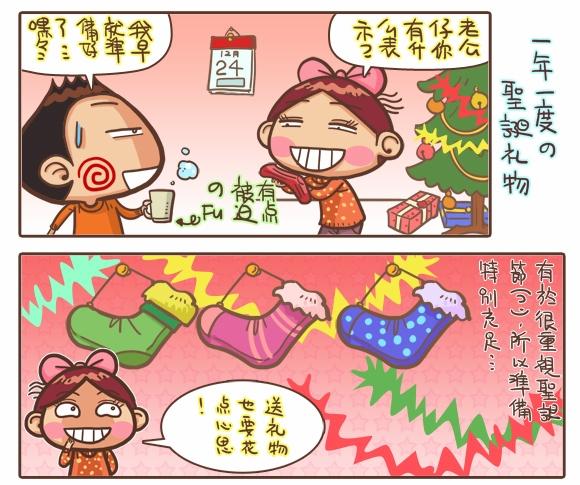 聖誕節圖文水瓶女王01