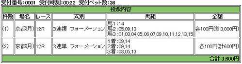 140106_京都12R馬券