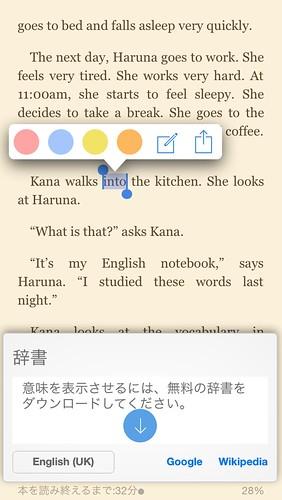Kindle辞書ダウンロードボタン