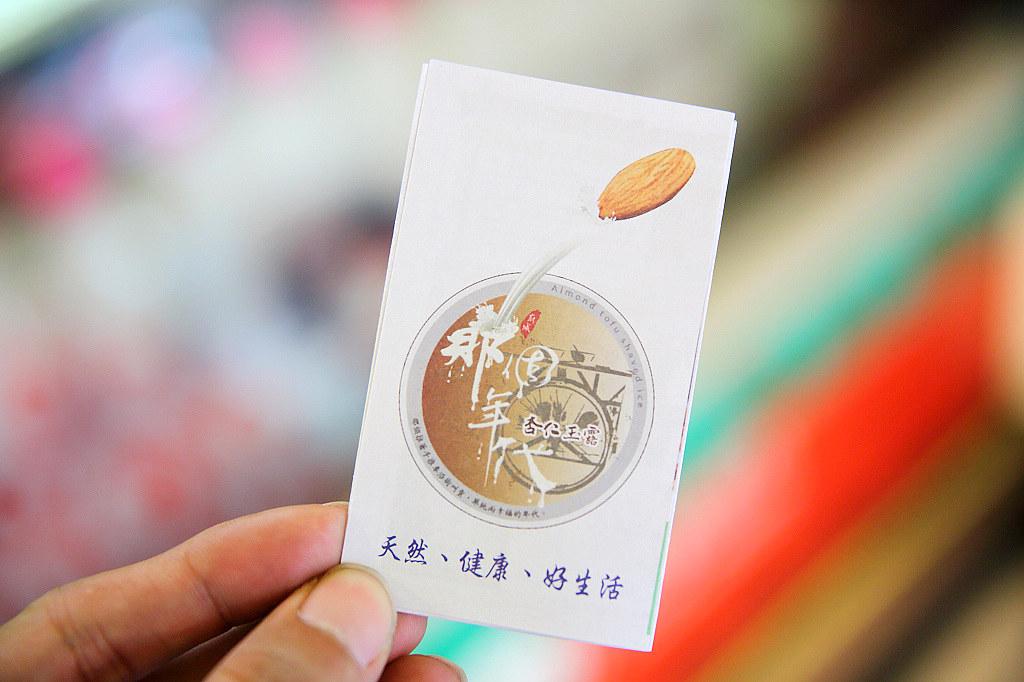 20140310台南-那個年代 (9)