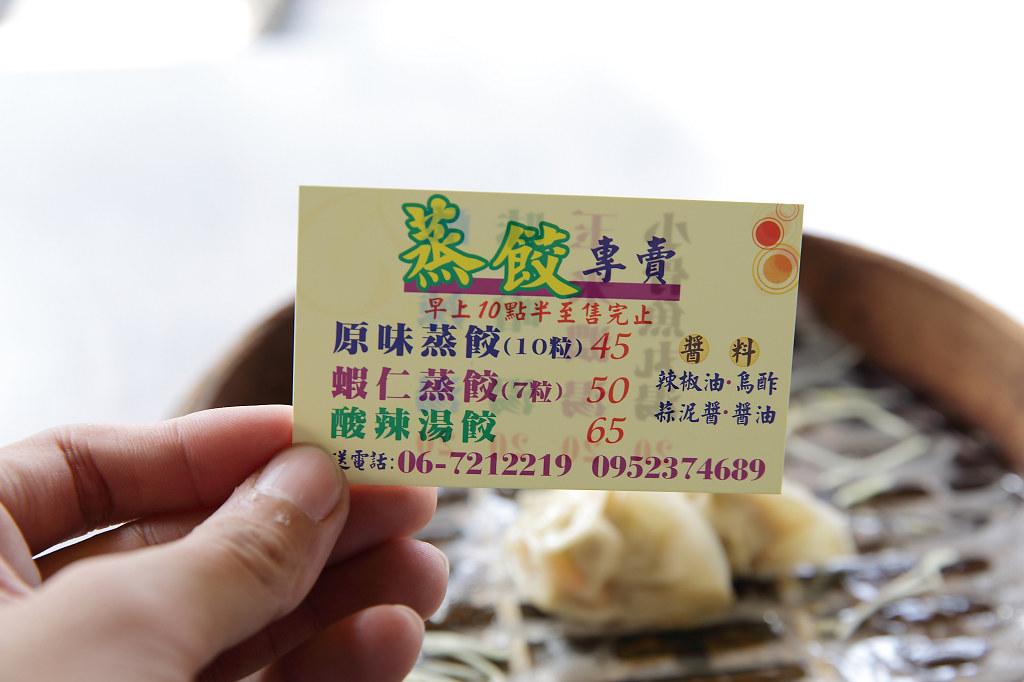 20140118佳里-光復路蒸餃 (10)