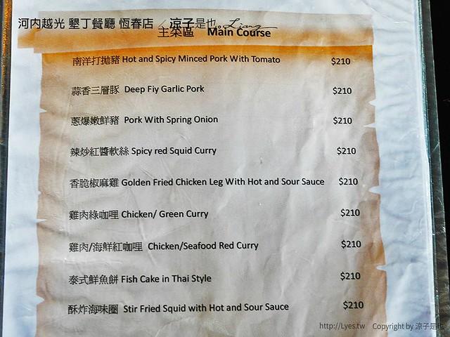 河內越光 墾丁餐廳 恆春店 5