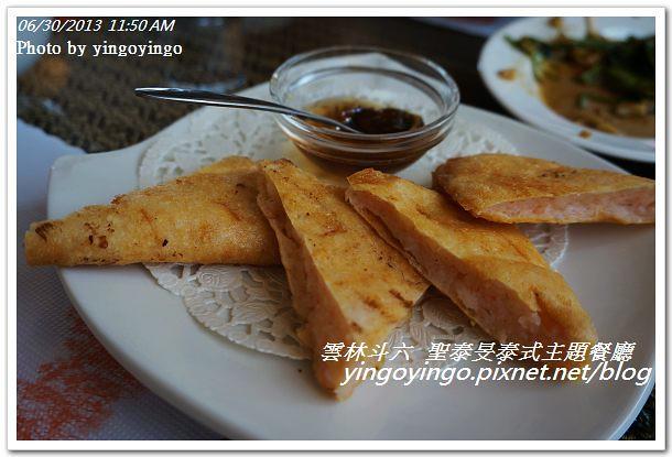 雲林斗六_聖泰旻泰式主題餐聽20130630_DSC04673