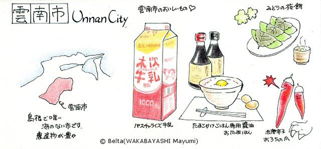 2013_07_26_unnan_01_s