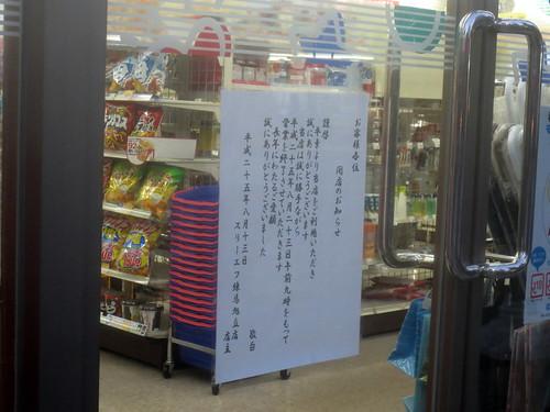 スリーエフ練馬旭丘店(江古田)