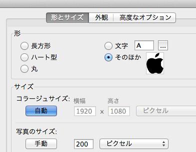 スクリーンショット 2013-09-27 11.55.21