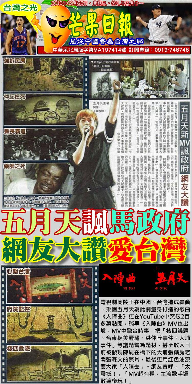 130925果早報--台灣之光--五月天諷馬政府,網友大讚愛台灣