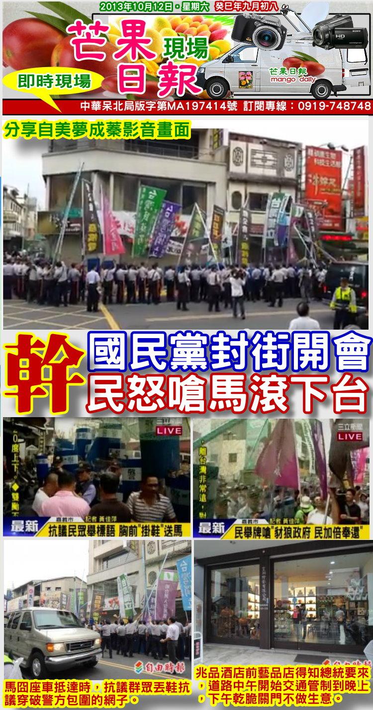 131012芒果日報--即時新聞--國民黨封街開會,交管遭嗆馬下台