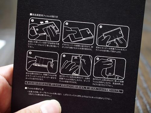 iPhone5sアンチグレアフィルム フィルムの貼り方