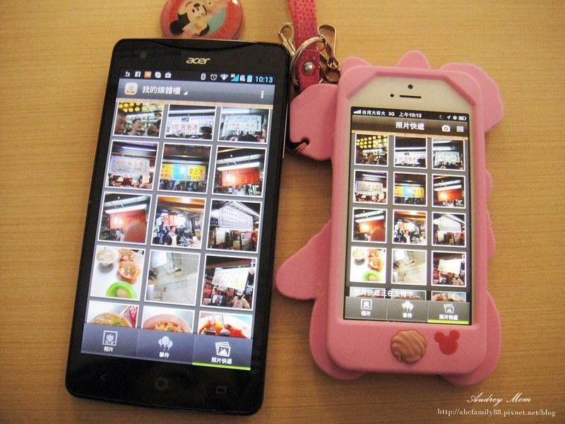 兩支手機比大小