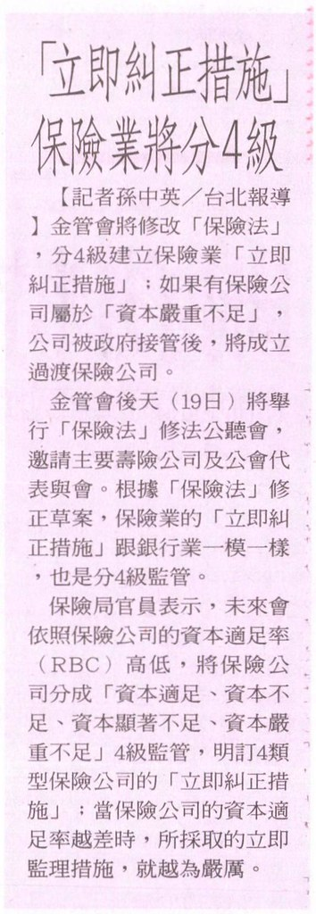 20131117[聯合報]「立即糾正措施」 保險業將分4級