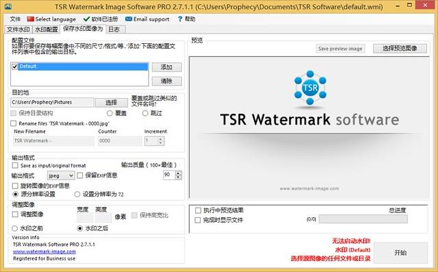 TSR Watermark Image Software 2.7.1.1 注册机