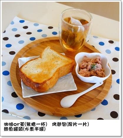 榮總三日減肥餐食譜 (4)