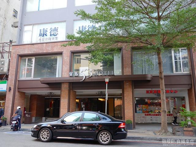 台中53行館