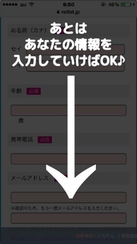 rattat-yoyaku04