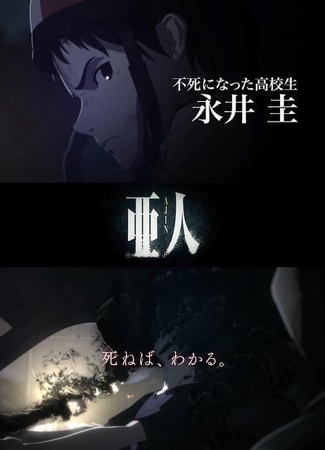 150730(2) - 全片「預先配音」!3DCG科幻劇場版《亞人 首部曲 - 衝動》於11月上映、聲優陣容發表!