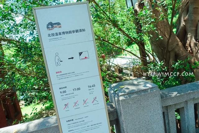 北投一日遊 溫泉博物館 地熱谷