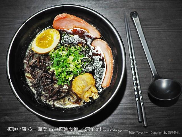 拉麵小店 らー麺 華美 台中拉麵 餐廳 8