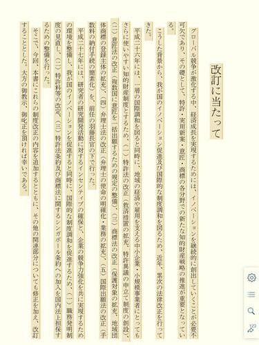 chikuzyokaisetsu-app-12