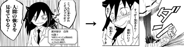 Watamote_vol4_102p-103p