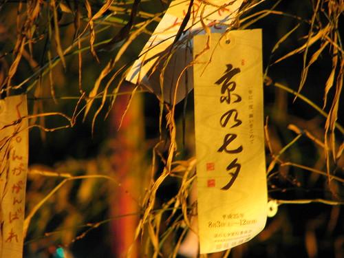 Kyoto Tanabata 2013 七夕