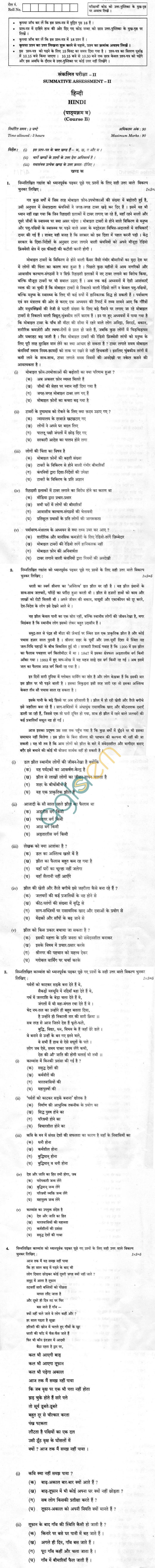 CBSE Compartment Exam 2013 Class X Question Paper -Hindi (Course B)