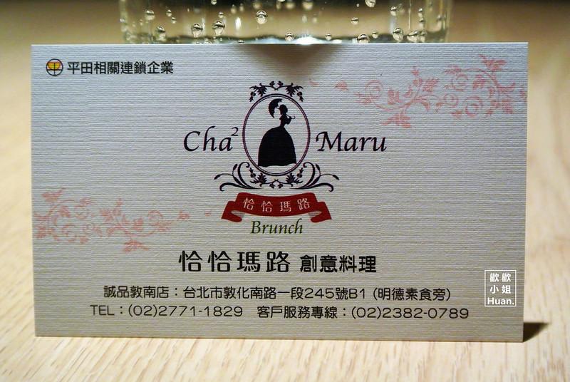 恰恰瑪路 Cha Cha Maru (誠品敦南店)