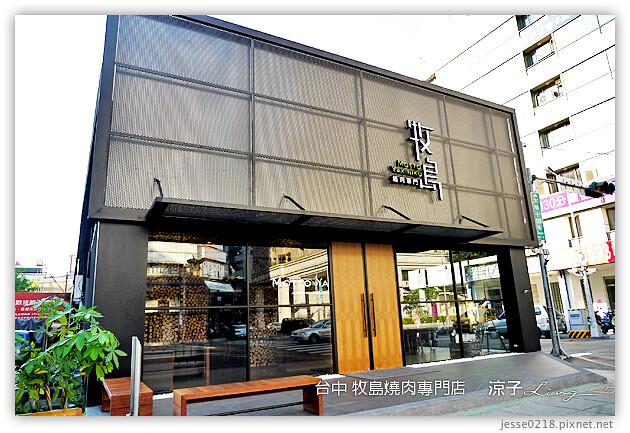 牧島燒肉專門店(大墩店)