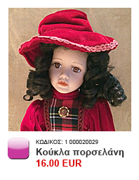 Koukla_Porselani_thumb