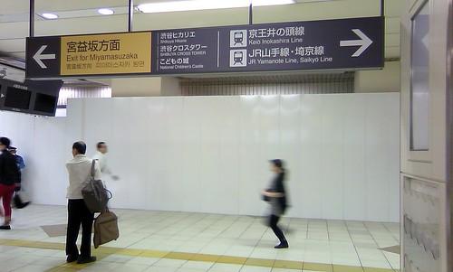 250512渋谷駅 (3)