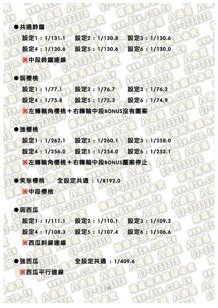 S0154黑色推銷員2中文版攻略_Page_12