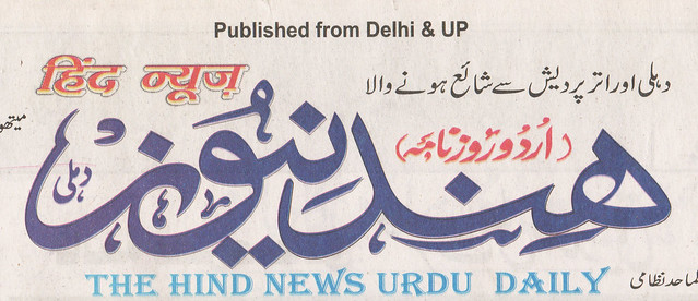 Hind News (Urdu)
