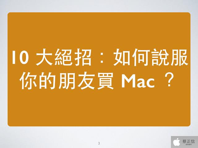 蘋果家教-剛買了蘋果不會用嗎?20150721.003