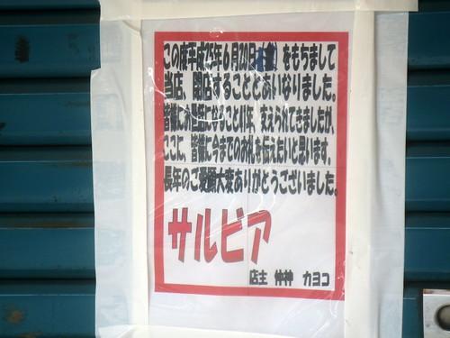 サルビア(桜台)