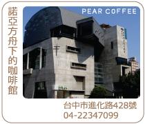 台中梨子咖啡館