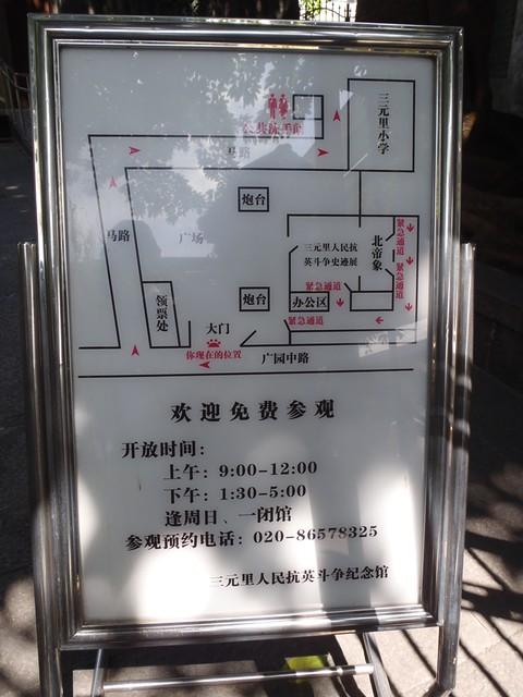 三元里人民抗英闘争記念館 - naniyuutorimannen - 您说什么!