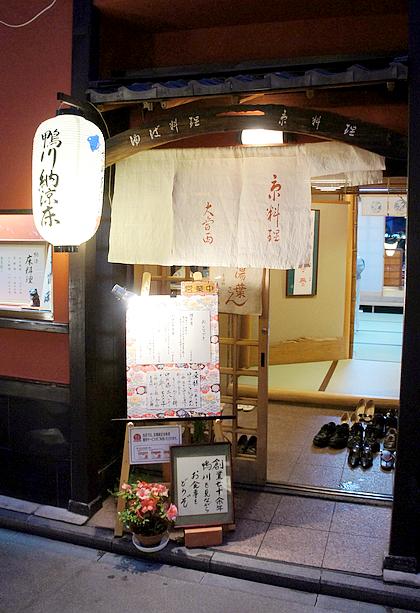 京都美食納涼床04