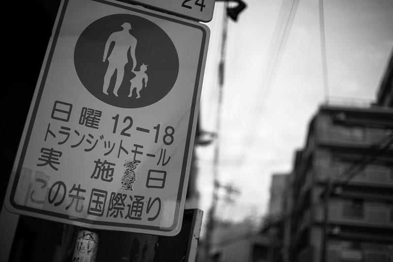 Naha Kokusai Street 1 Okinawa