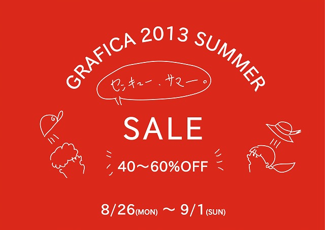 2013SUMMERSALE2.ai