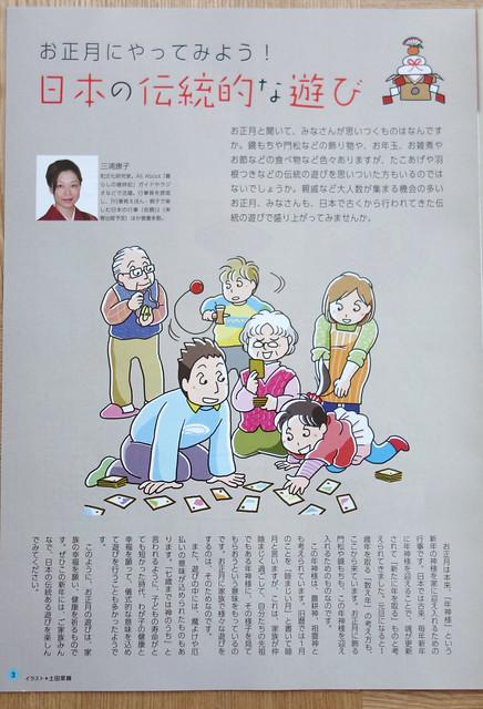 月刊ドラゼミ with edu 2014年1月号-2