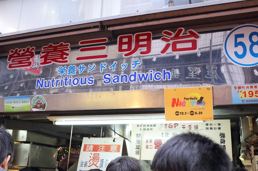 20131222基隆-營養三明治 (1)