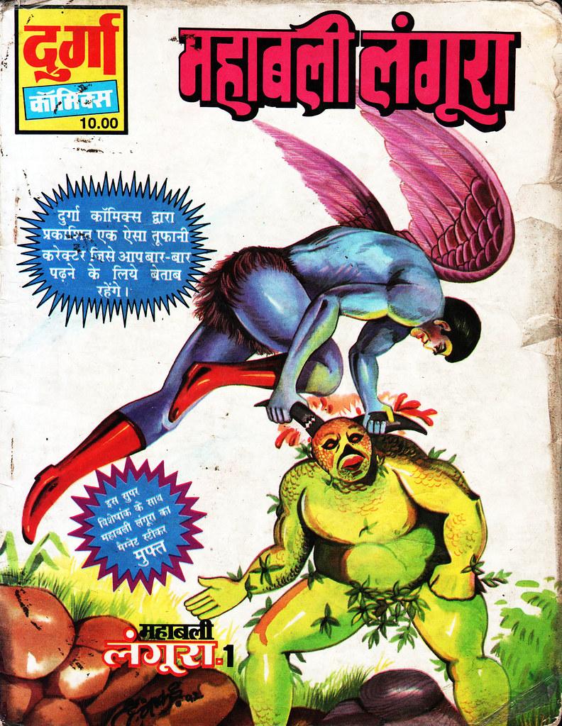 Hindi Comics - 15