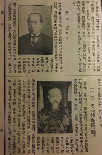 台灣列紳傳台北選 (10)