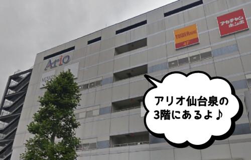 musee-ariosendaiizumi